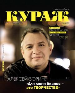 Апрель-Май 2014 Екатеринбург