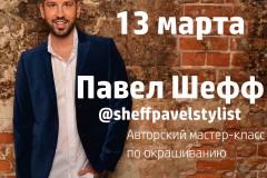 Павел Шефф. 13 марта. Челябинск